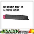 USAINK~Kyocera TK-8111 紅色副廠碳粉匣 適用 Kyocera ECOSYS M8124cidn/TK8111