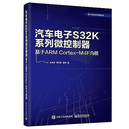 簡體書-十日到貨 R3Y 汽車電子S32K系列微控制器:基於ARM Cortex-M4F內核 作者: 王宜懷   978712.