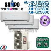 (含標準安裝)3+4+8坪【SAMPO 聲寶冷暖變頻一對二冷氣】AU-QC105DC3+AM-QC22DC+AM-QC28DC+AM-QC50DC