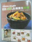 【書寶二手書T1/餐飲_ZHA】oola的美麗輕熟女養生廚房_莊司智子