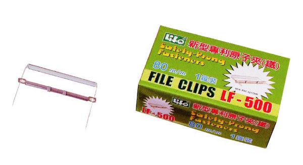 義大文具批發網~LIFE 新型專利折邊鐵原子夾(144支入) LF-500