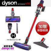 【建軍電器】Dyson Cyclone V10 Motorhead 紅色美版 輕巧版