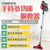 CHIMEI奇美 手持多功能 強力氣旋 吸塵器 VC-HB1PH0