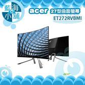 acer 宏碁 ET272RVBMI 27型VA曲面螢幕液晶顯示器 電腦螢幕