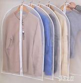 衣服防塵罩 加厚衣物掛衣袋家用透明西裝收納神器大衣套 DR18848【彩虹之家】