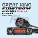 FIRSTCOM FR-188 無線電 對講機 VHF 單頻 車機 50W超高功率 日本品牌 FR188