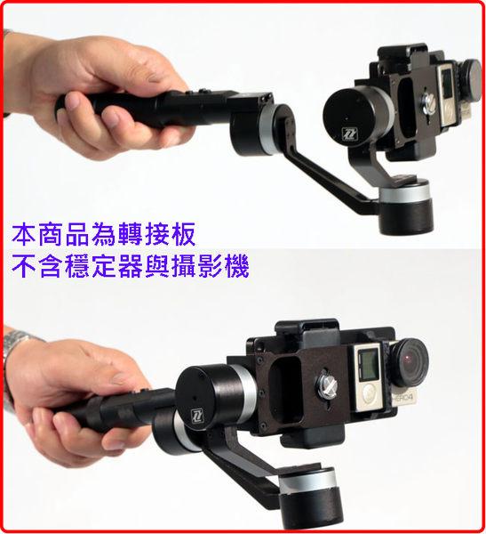 HERO5 SJCAM SJ5000X elite live sj9000s飛宇山狗智雲智云手機穩定器小蟻運動相機轉接器轉接板套件