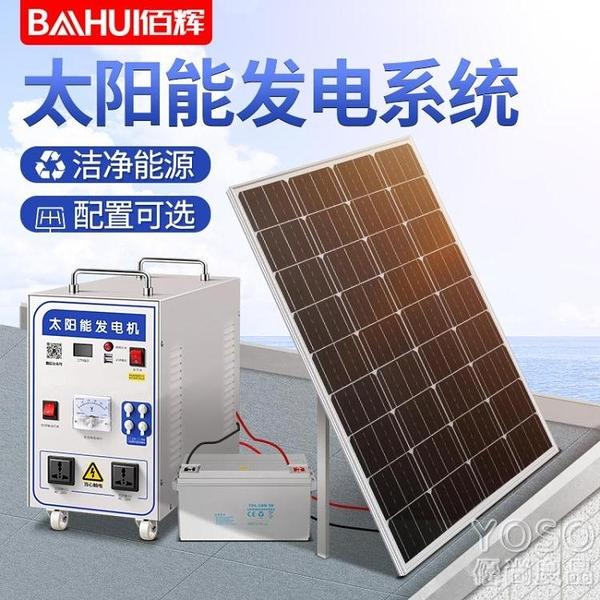 發電機 太陽能發電系統家用光伏發電板220v全套發電機空調電池一體機 618大促銷YJT
