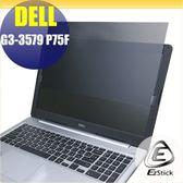 【Ezstick】DELL G3-3579 P75F 筆記型電腦防窺保護片 ( 防窺片 )