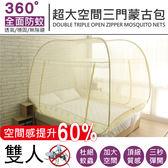 防蚊/超大空間三門四方立體蚊帳.三秒彈開.免安裝.雙人尺寸 / 伊柔寢飾