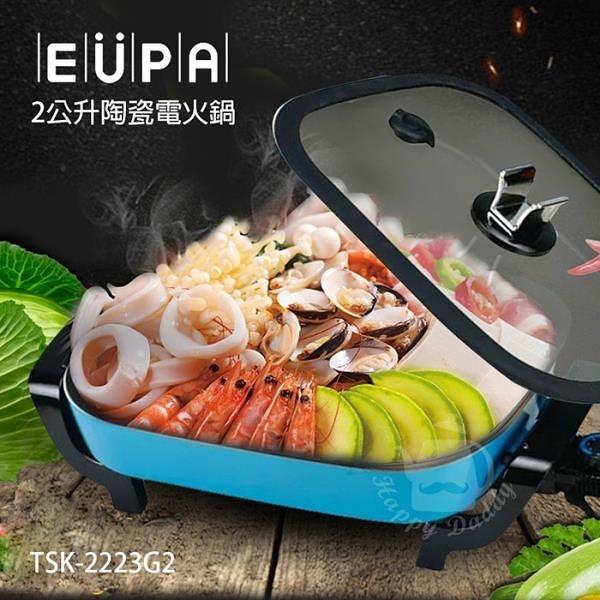 【南紡購物中心】【優柏EUPA】2公升多功能陶瓷電火鍋 /美食鍋TSK-2223G2