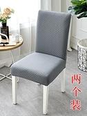 針織家用連體彈力餐桌椅子套罩簡約椅墊坐墊通用餐椅套凳子套罩·享家