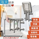 【海夫健康生活館】裕華 ABS抗菌系列 不鏽鋼浴淋椅+L型馬桶抗菌扶手 50X50cm(T-050B+X-07)