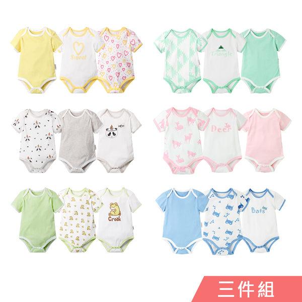 短袖包屁衣 純棉 印花 嬰兒 連身衣 男寶寶 女寶寶 爬服 哈衣 3件組 Augelute Baby 61151