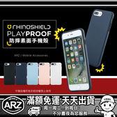 【ARZ】犀牛盾 防摔素面手機殼 i7 iPhone 7 Plus i6s iPhone 6s SONY XZs XZ 耐衝擊背蓋殼保護殼硬殼背蓋