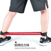 健身阻力帶彈力帶練腿部拉力帶圈籃球訓練側步帶瑜伽繩腳踝拉力繩 野外之家