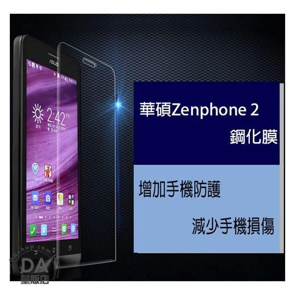 【DA量販店】ASUS zenfone2 5吋 0.2MM 9H 鋼化 強化 玻璃 螢幕 保護貼(80-2031)