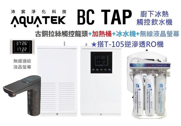 [沛宸AQUATEK] 古銅拉絲款BC TAP櫥下式冰熱飲水機+天淳T-105逆滲透RO機 *買就送3支濾心 *含標準安裝