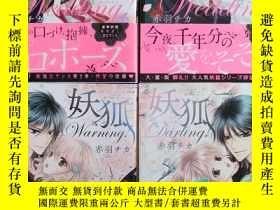 二手書博民逛書店妖狐Warning!罕見妖狐darling!(赤羽チカ)日文原版
