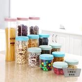帶刻度透明密封罐廚房收納罐塑料儲物罐零食收納盒【小檸檬3C】