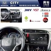 【JHY】2014~19年HONDA CITY專用10吋螢幕 V57系列安卓機 *8核心4+64G