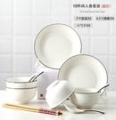 碗 曼達尼日式碗碟套裝北歐陶瓷碗筷盤子家用餐具吃飯小碗單個一2人【快速出貨八折搶購】
