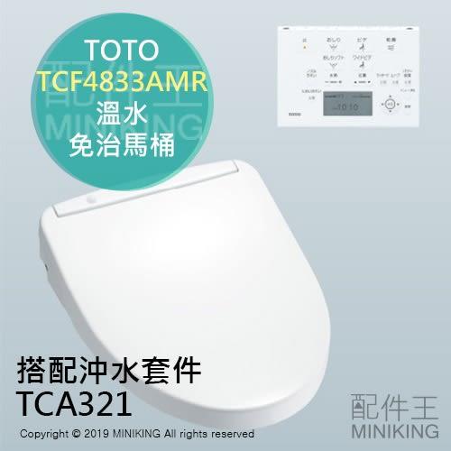 日本代購 2019新款 TOTO apricot F3AW TCF4833AMR 免治馬桶 瞬暖便座 自動洗淨 自動掀蓋