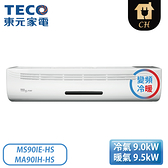 [TECO 東元]16-18坪 HS系列 頂級雲端變頻R32冷媒冷暖空調 MS90IE-HS/MA90IH-HS