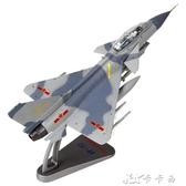 飛機模型 1:72殲10合金戰斗機軍模飛機J10殲十閱兵仿真軍事模型YYJ 卡卡西