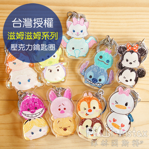 菲林因斯特《 滋姆 壓克力鑰匙圈 》 台灣授權 Disney 迪士尼 Tsum Tsum 造型 鑰匙圈 掛飾 吊飾