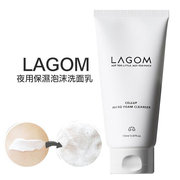 韓國 LAGOM 夜用保濕泡沫洗面乳 150ml【PQ 美妝】
