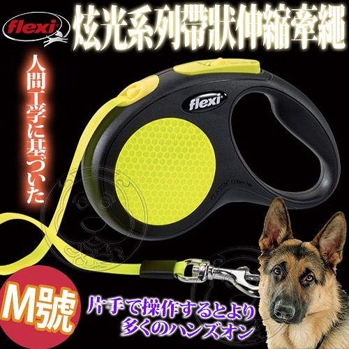 【培菓平價寵物網】德國Flexi飛萊希》炫光系列(帶狀)伸縮牽繩-M號(25kg以下寵物適用)