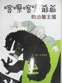 【書寶二手書T9/少年童書_KC7】喀嚓喀嚓爺爺的恐龍王國_周佩穎, 松岡達英