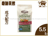 寵物家族*-Ultramix奇跡天然成犬配方5.5lb-送奇跡400g*1(口味隨機)
