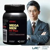 【LAC利維喜】GNC健安喜 銀寶美佳男維他命60錠(綜合維他命)