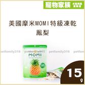 寵物家族-美國摩米MOMI 特級凍乾15g-鳯梨(泠凍乾燥保留最多營養)