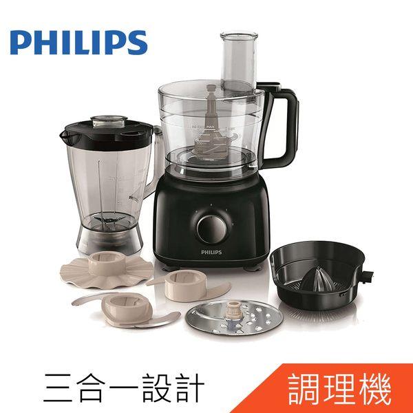 【PHILIPS飛利浦】廚神食物料理機HR7629