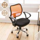 ☆幸運草精緻生活館☆鐵腳透氣網布電腦椅-(5色可選) 書桌椅 辦公椅 洽談椅 秘書椅 兒童椅