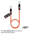 【線上體育】PTP彈力繩 L4 (12.4公斤) PP-PTPE4001