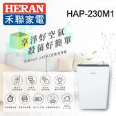 HERAN 禾聯 6.5-8坪 光感應負離子空氣清淨機 HAP-230M1