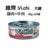 維齊-犬罐-雞肉+牛肉80g*24罐-箱購