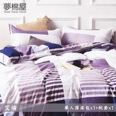 柔絲絨3.5尺單人薄床包二件組「艾倫」夢棉屋