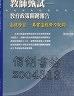 二手書R2YB2006年7月BOD再刷《教師甄試-教育政策關鍵報告》陳瑄 秀威9