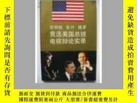 二手書博民逛書店克林頓罕見布什 佩羅競選美國總統電視辯論實錄Y183968 何光