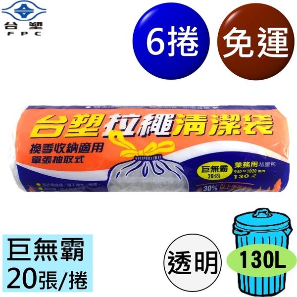 台塑 拉繩 清潔袋 垃圾袋 (巨無霸)(透明)(130L)(94*102cm) (6捲) 免運費