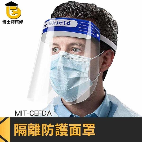 【台灣現貨】簡易型 防護面罩 防直接飛沫 噴濺 鬆緊帶 臉部防護 安全 醫療照顧 博士特汽修