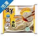 及第豬肉水餃950g【愛買冷凍】