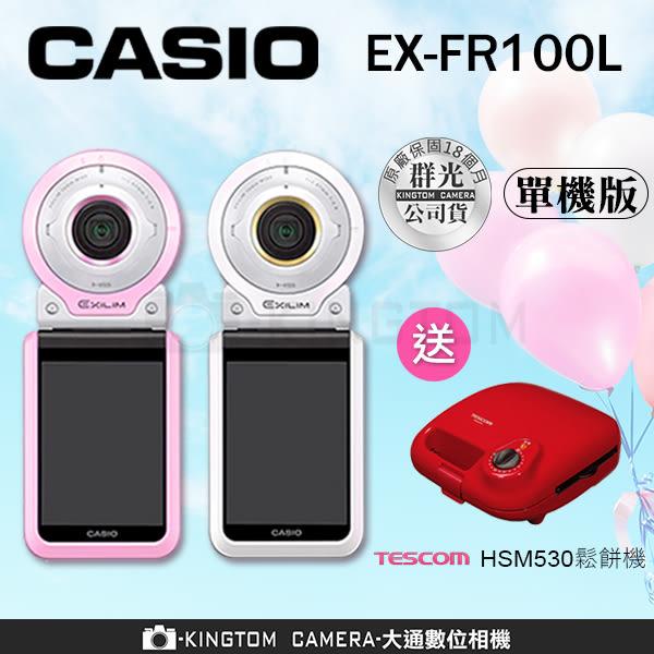 加贈TESCOM鬆餅機 CASIO FR100L【24H快速出貨】 單機版  送原廠皮套  公司貨  運動攝影相機 24期零利率