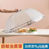 遮菜罩家用可折疊蓋剩飯菜罩防蒼蠅餐桌罩正方形可拆洗防塵食物罩 快速出貨