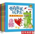 兒童3D立體摺紙書